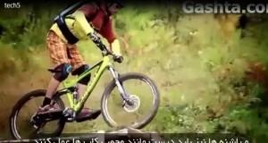 طرزقرار گرفتن روی دوچرخه