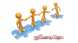 دعوت به همکاری در گشتا