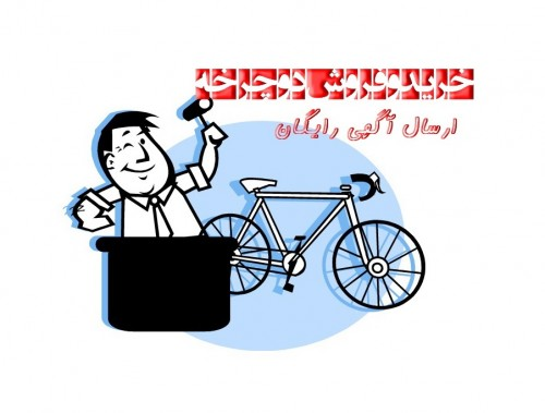 bicycle auction iran