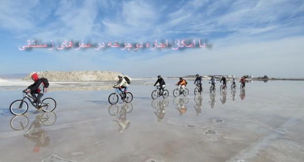 دوچرخه سواری حوض سلطان