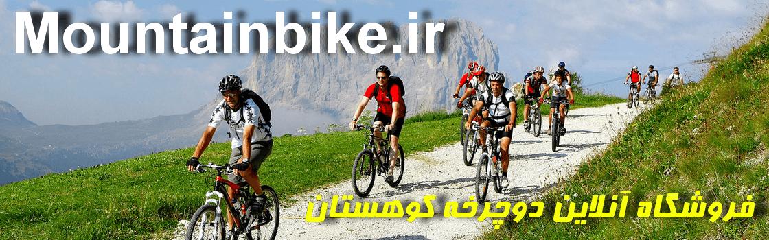دوچرخه کوهستان گشتا